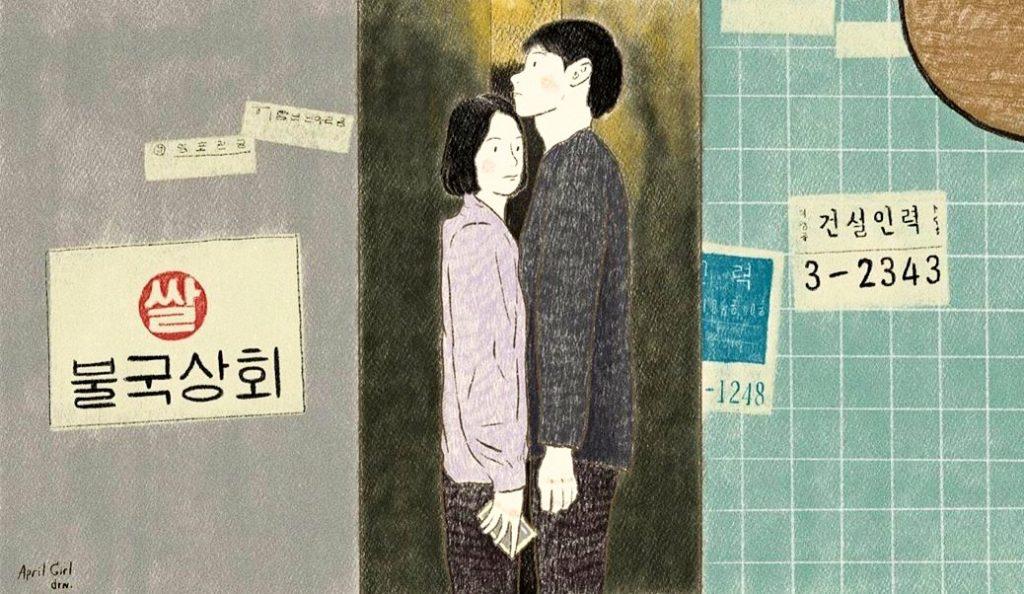 Deok-Sun-dan-Jung-Hwa