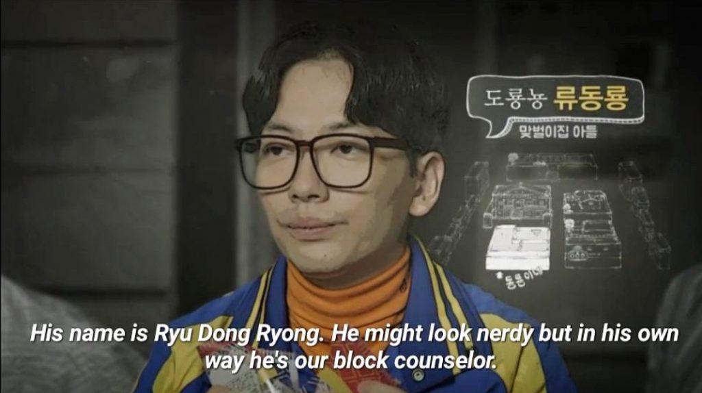 Reply-Dong-Ryong